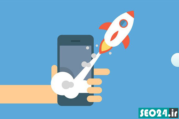 بهینه سازی سرعت در موبایل