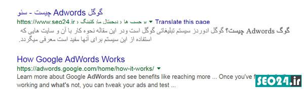 متا تگ توضیحات برای گوگل ادوردز
